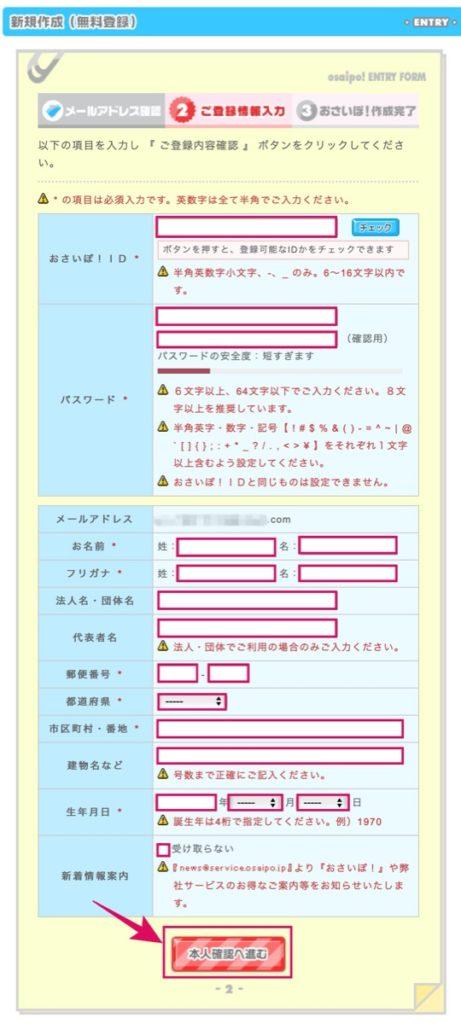 フォーマット-登録情報入力