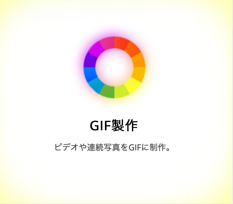 機能-GIF