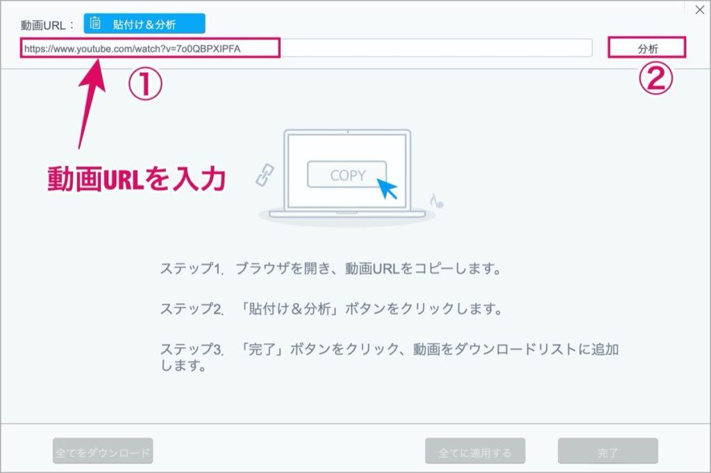 動画URLを入力