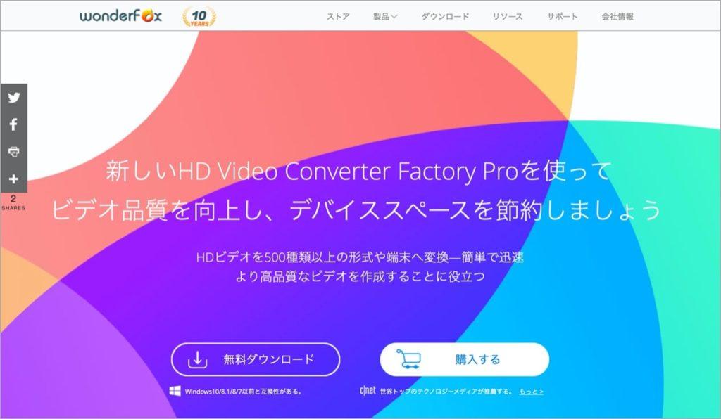 WonderFox HD Video Converter Factory Pro(1)