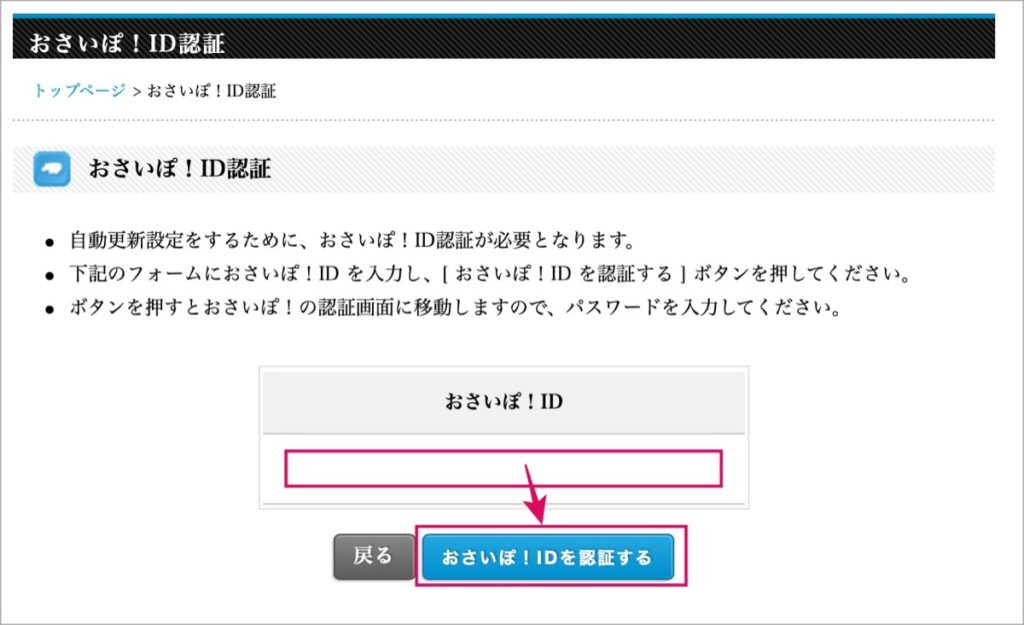 heteml-自動更新-id認証