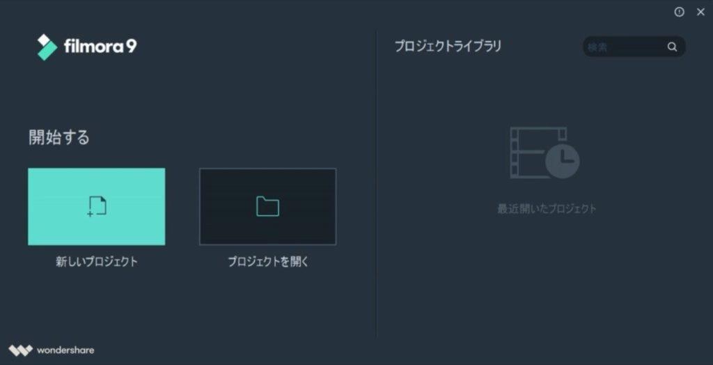 新しいプロジェクト