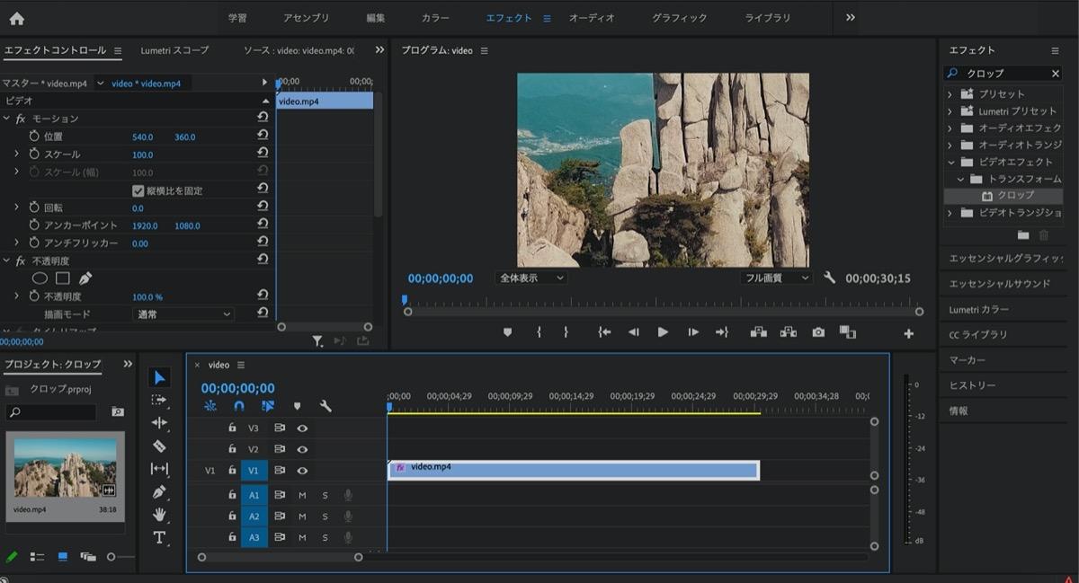 Adobe Premiere Pro-編集画面