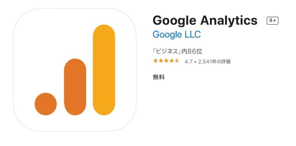 Googleアナリティクス-App