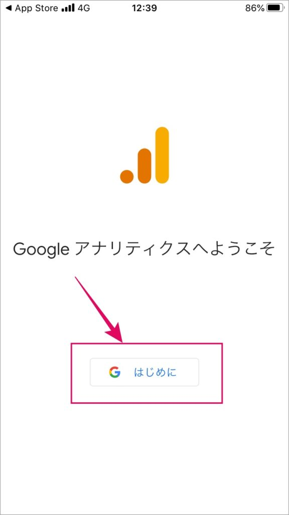 Googleアナリティクス-App(3)