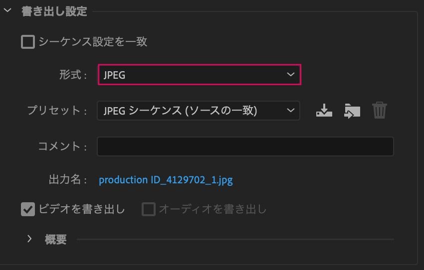 Premiere Pro-JPEG