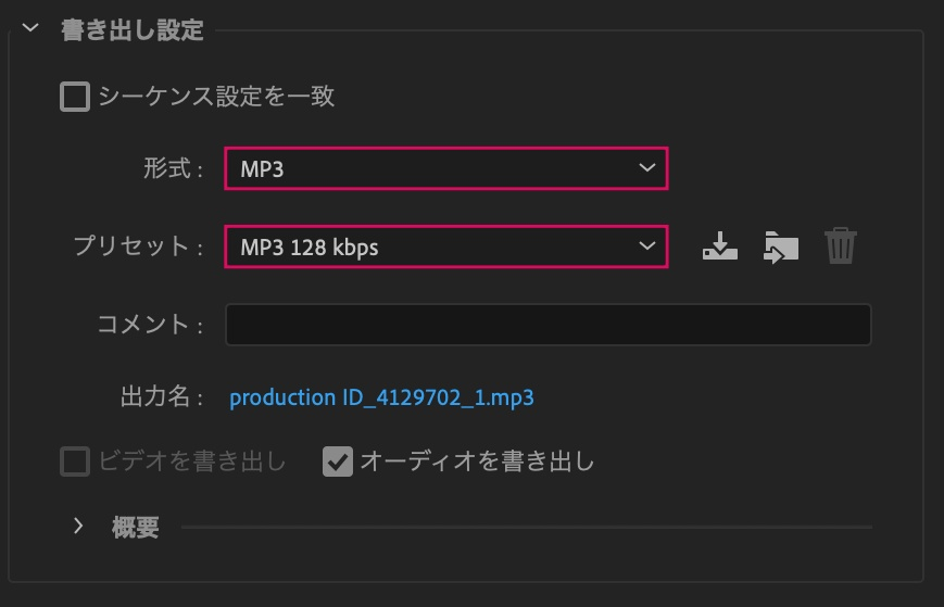 Premiere Pro-MP3