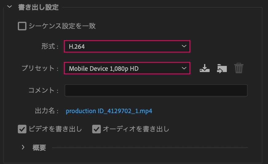 Premiere Pro-Mobile