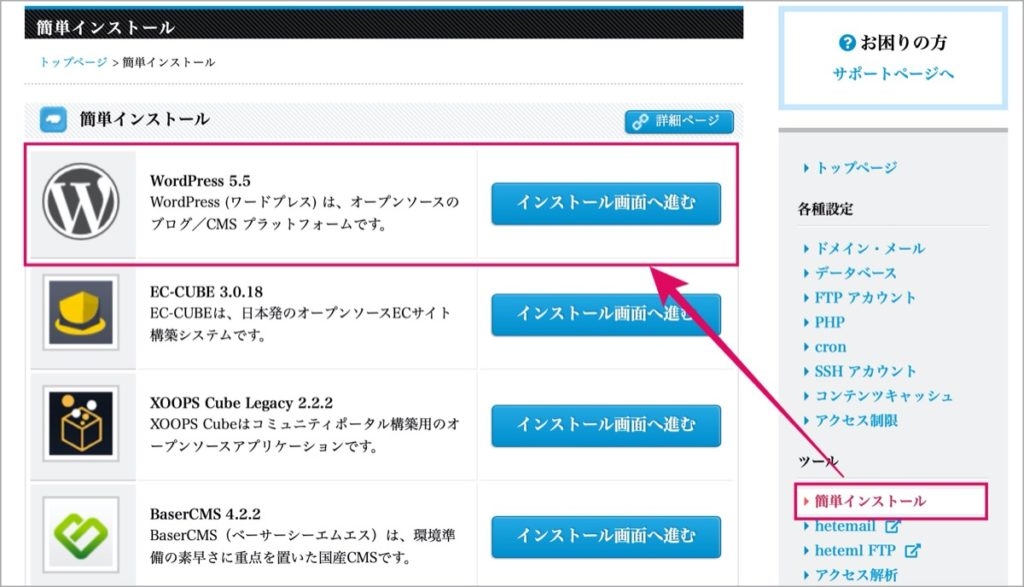 WordPress-インストール
