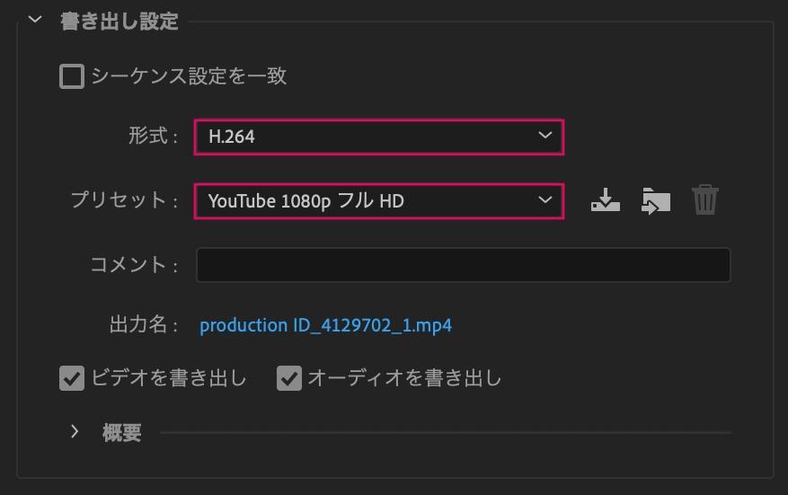 Premiere Pro-YouTube