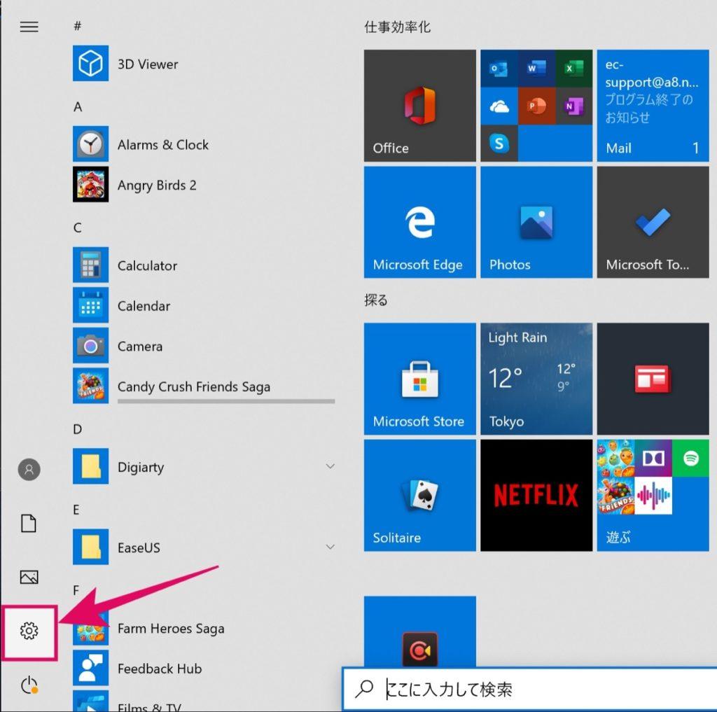 設定-Windows
