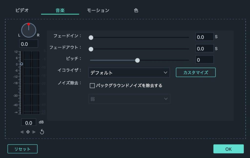 Filmora9-オーディオ調整