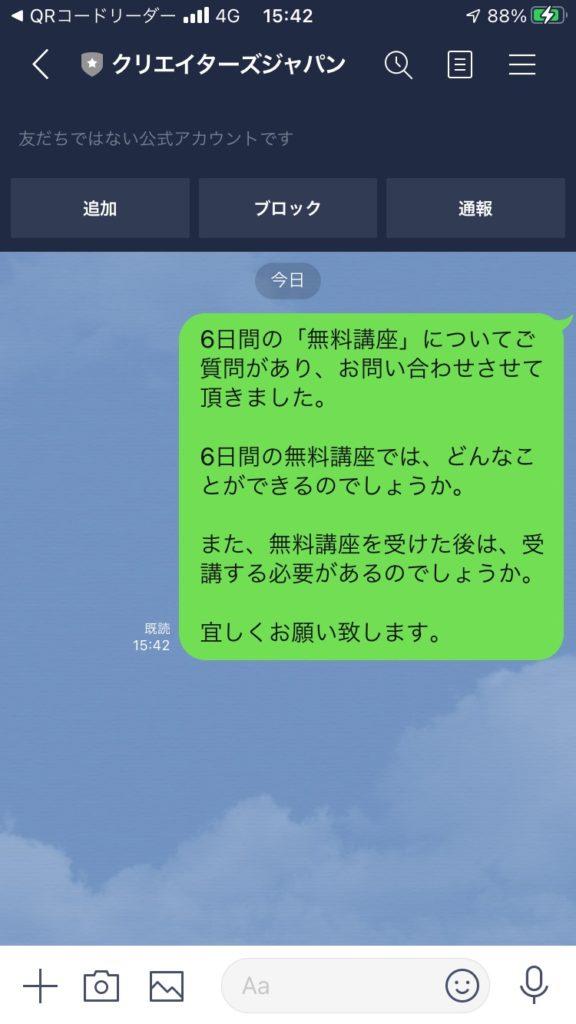 クリエイターズジャパン-LINE問い合わせ