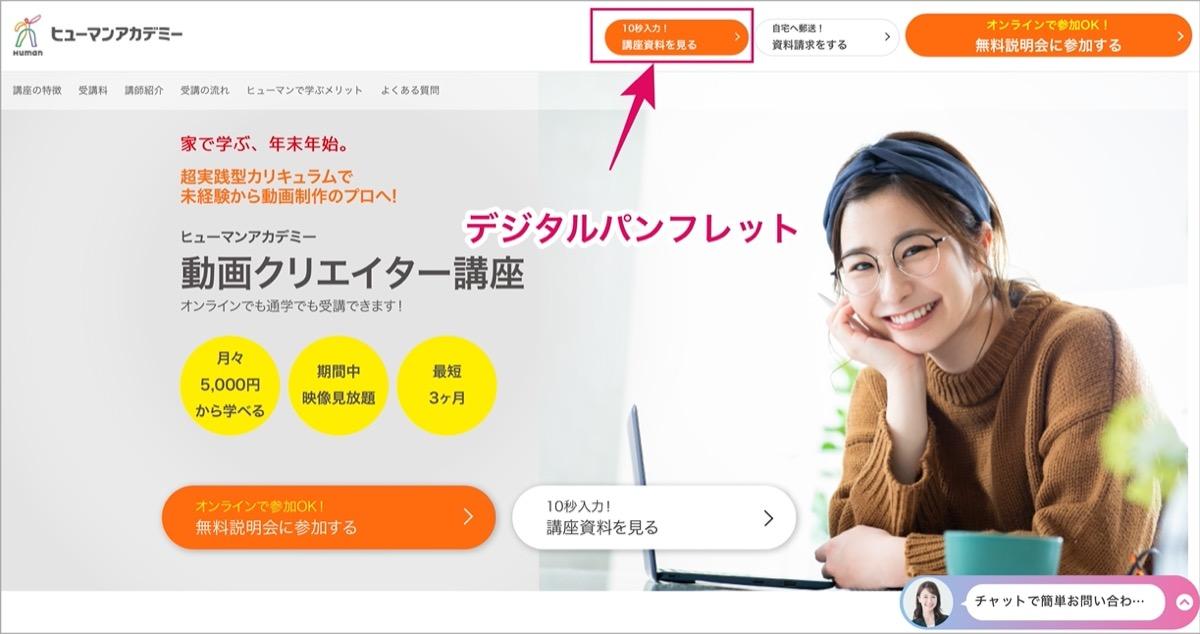 デジタルパンフレット-申し込み