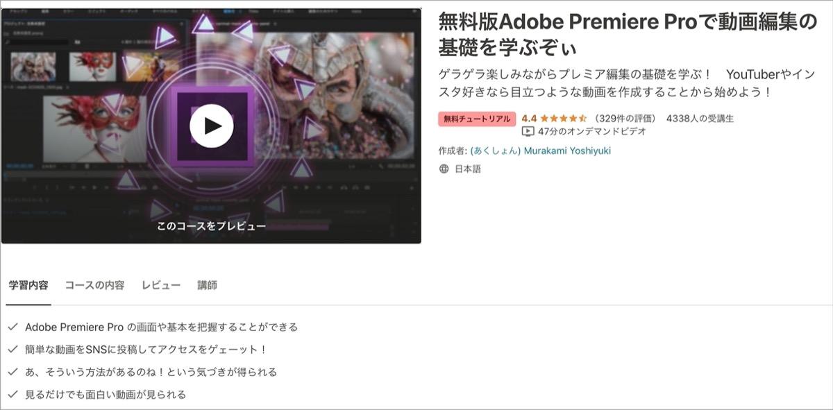 無料版Adobe Premiere Proで動画編集