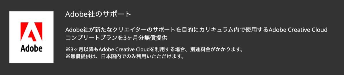 Adobe社のサポート