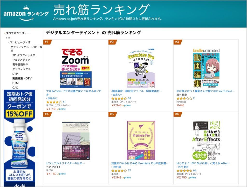 Amazon-売れ筋ランキング