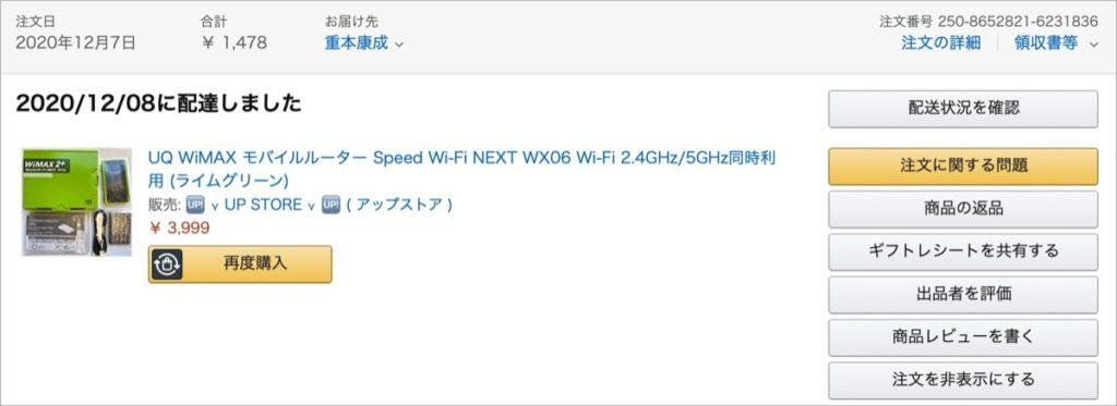 Amazon-WiMAX-WX06