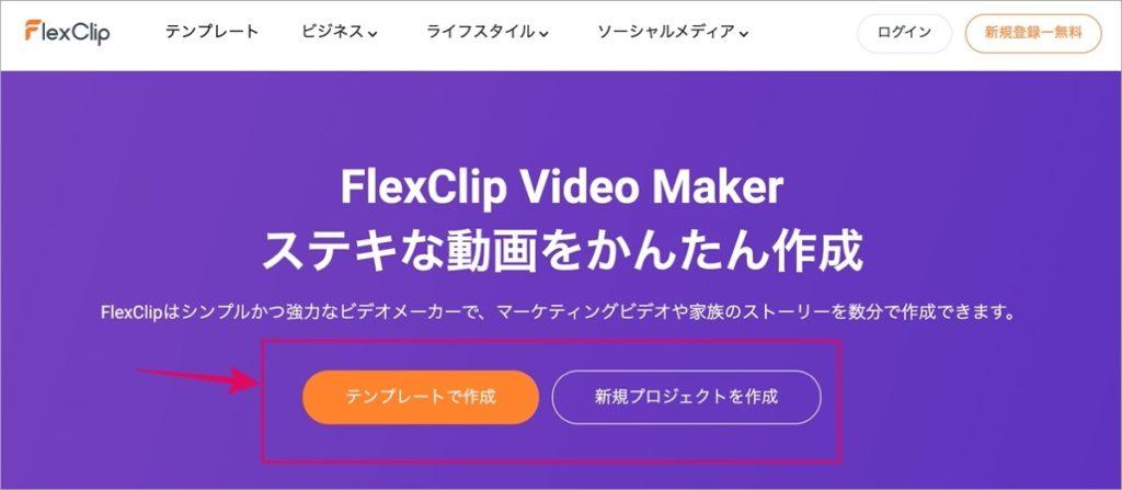 FlexClip-V2.0.0-ホーム画面(1)