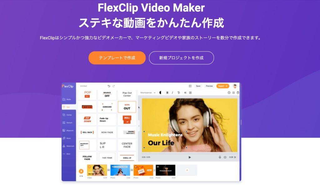 FlexClip-V2.0.0