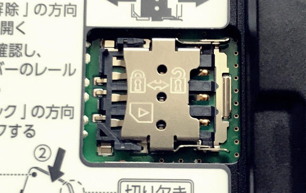 ICカード設置部(端子)