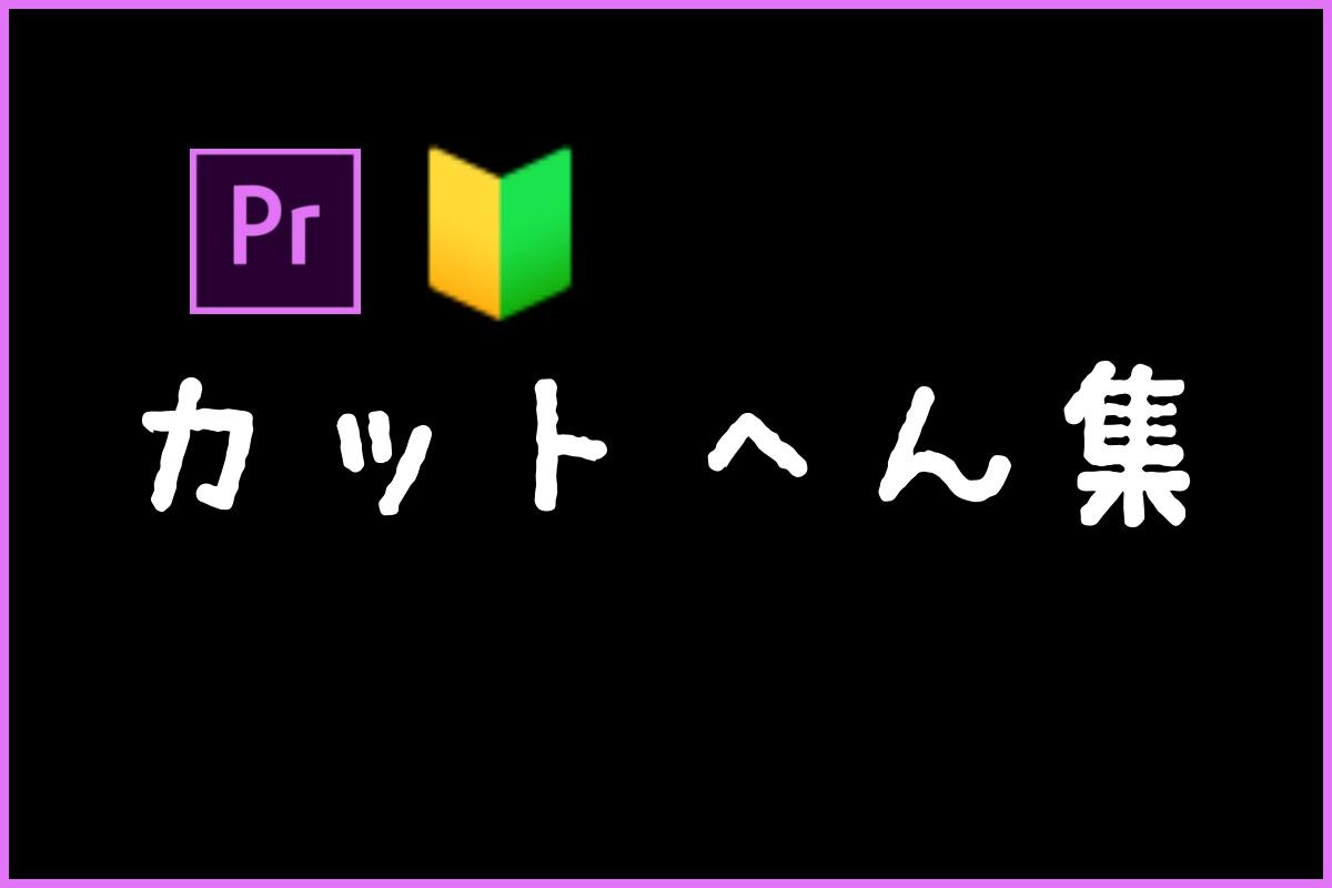 カット編集-サムネイル