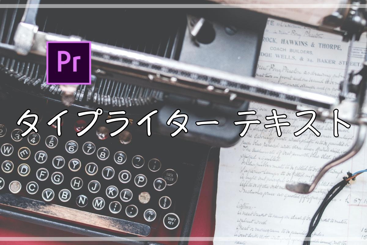 タイプライター-テキスト(サムネイル)