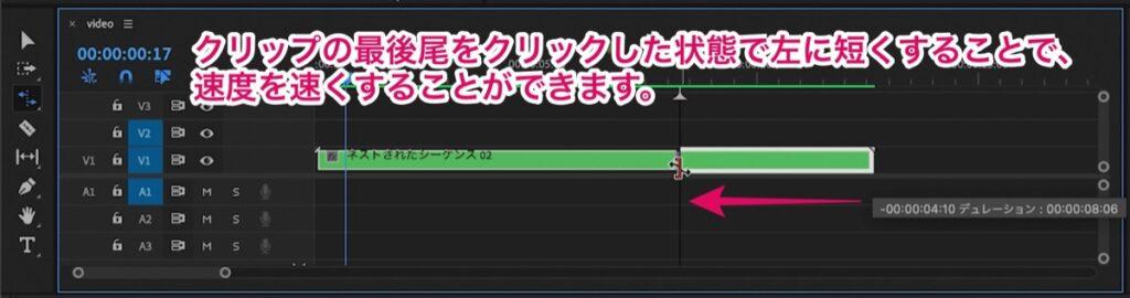 レート調整ツール(R)-速度-調整