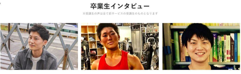 卒業生-FIVE G TOKYO