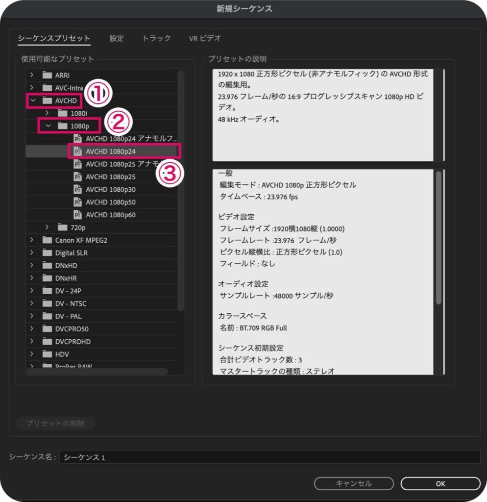 新規シーケンス-設定(1080p)