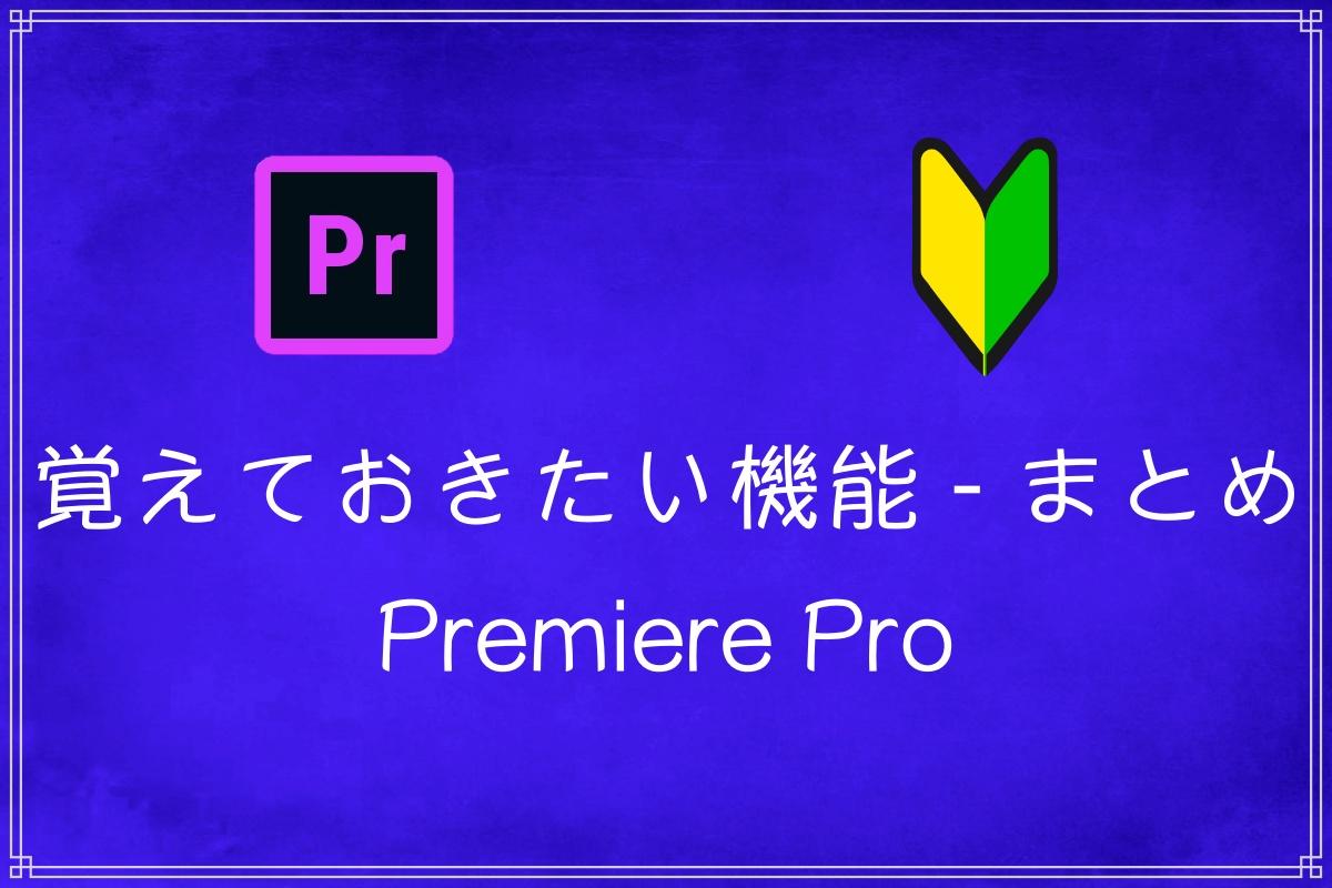 機能-まとめ(Premiere Pro)