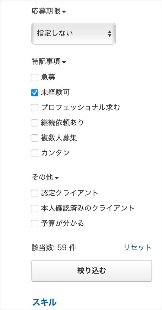 項目-クラウドワークス