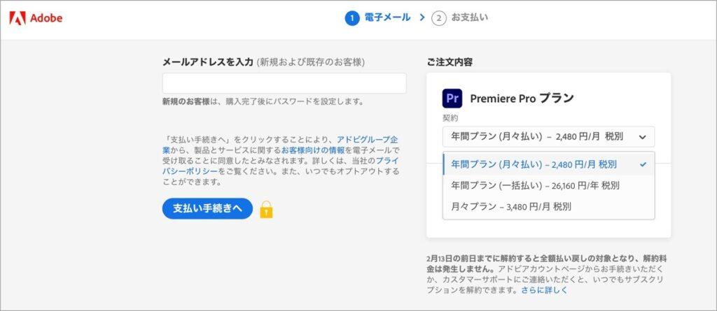 Adobe Premiere Pro-料金