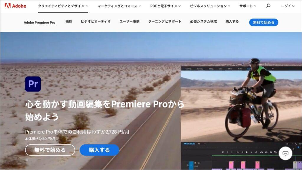 adobe premiere pro(公式)