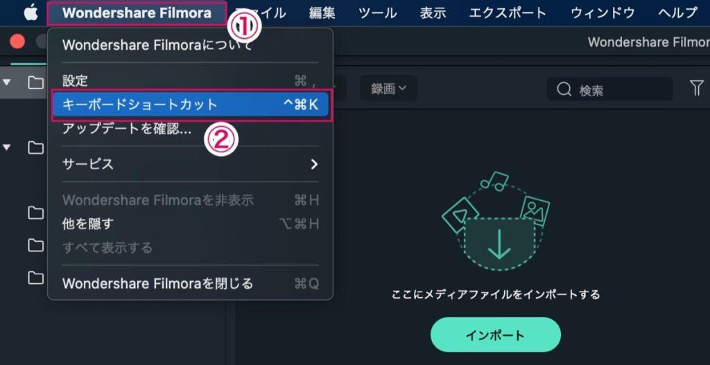キーボードショートカット-Filmora