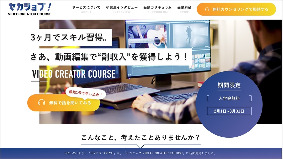 セカジョブ VIDEO CREATOR COURSE