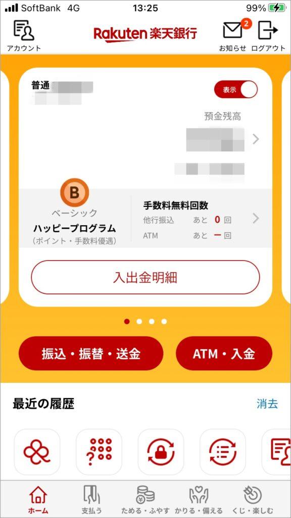 楽天銀行-アプリ