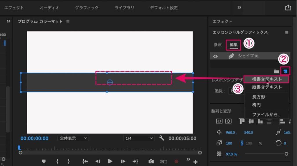 横書きテキスト-エッセンシャルグラフィックス
