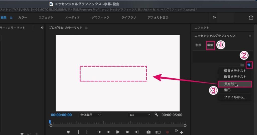 長方形追加-エッセンシャルグラフィックス