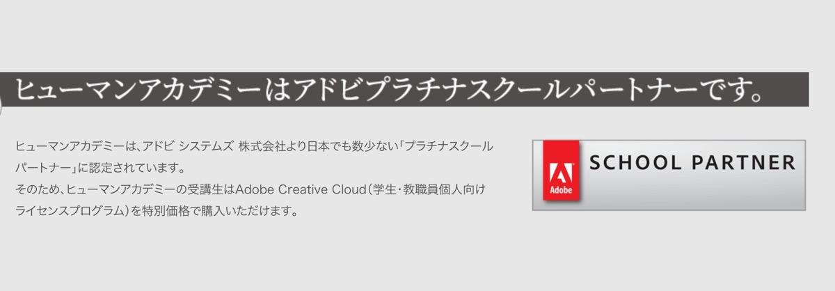 Adobe製品-ヒューマンアカデミー