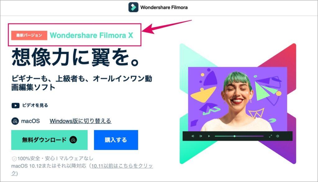 Filmora X-最新バージョン