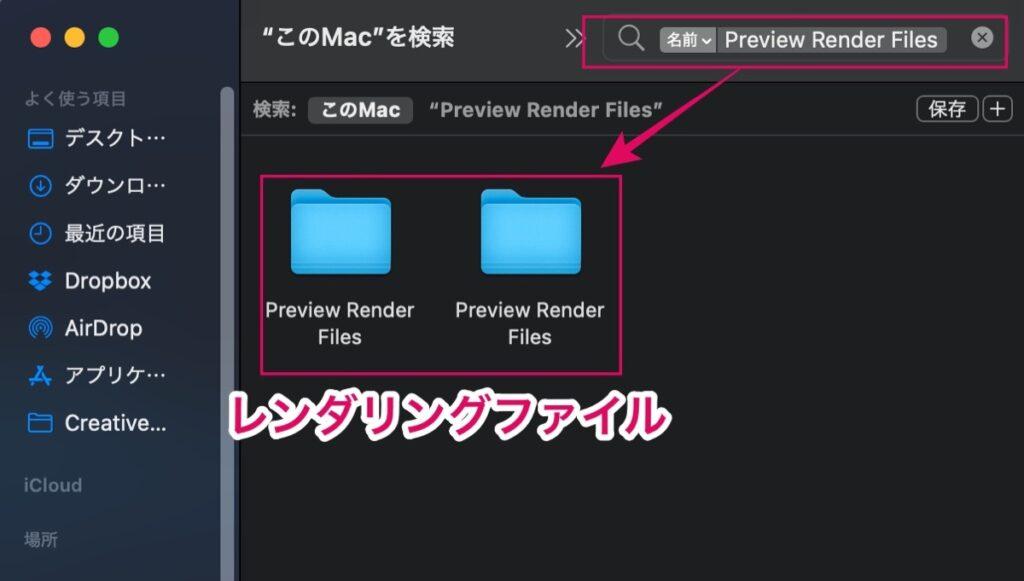 Preview Render Files-フォルダ(Filmora)