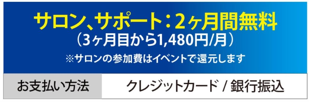 サロン費-クリエイターズジャパン
