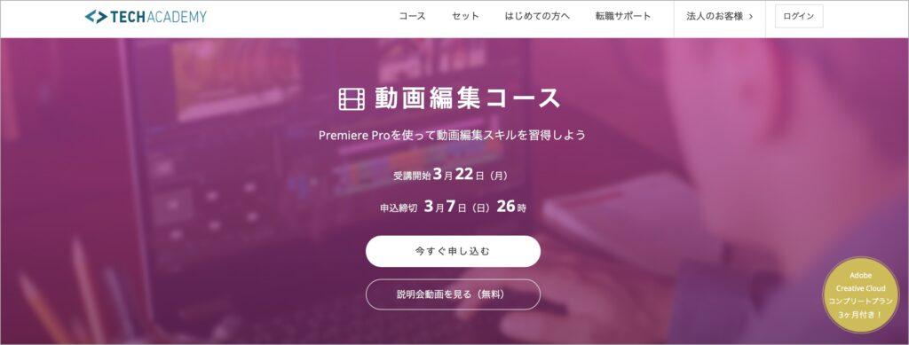 テックアカデミー-動画編集コース