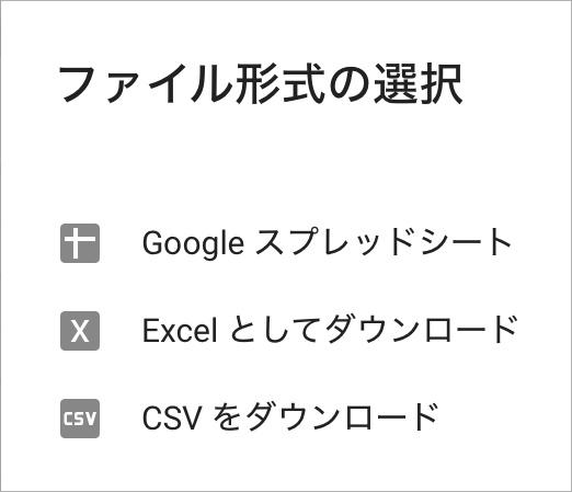 ファイル形式の選択-Search Console