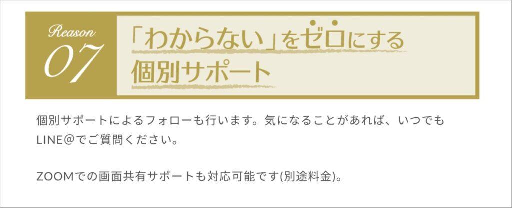 個別サポート-クリエイターズジャパン
