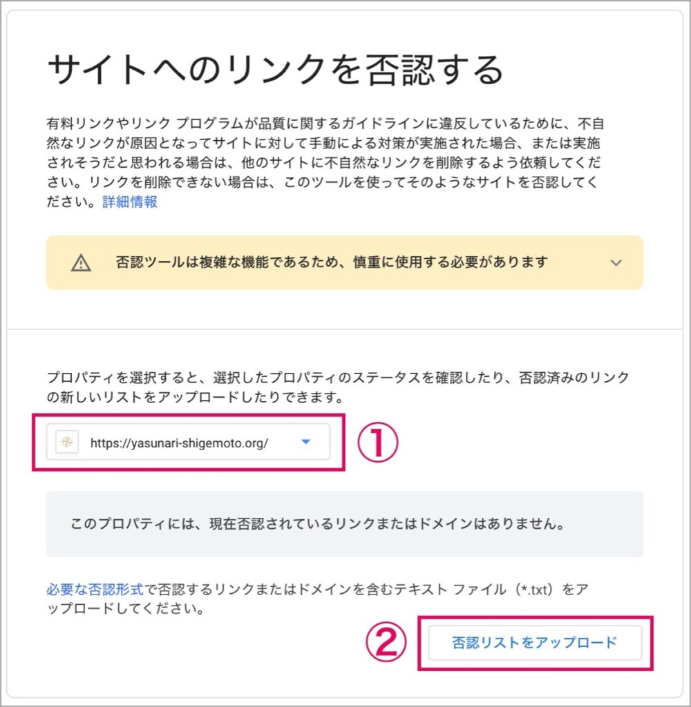 否認リストをアップロード-Search Console