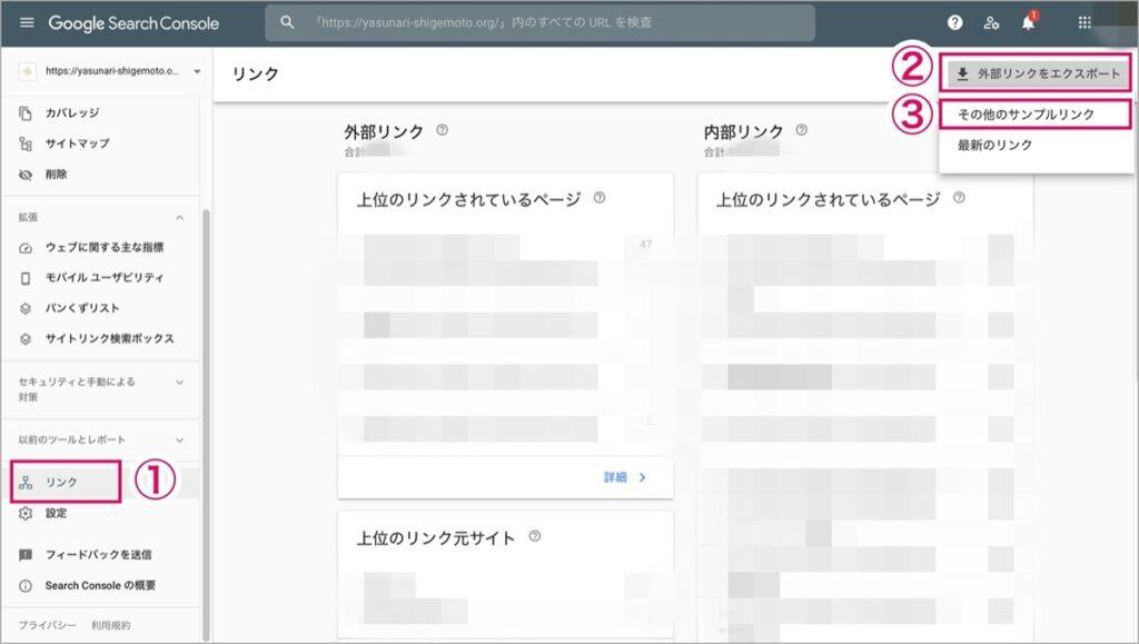 外部リンクをエクスポート-Search Console