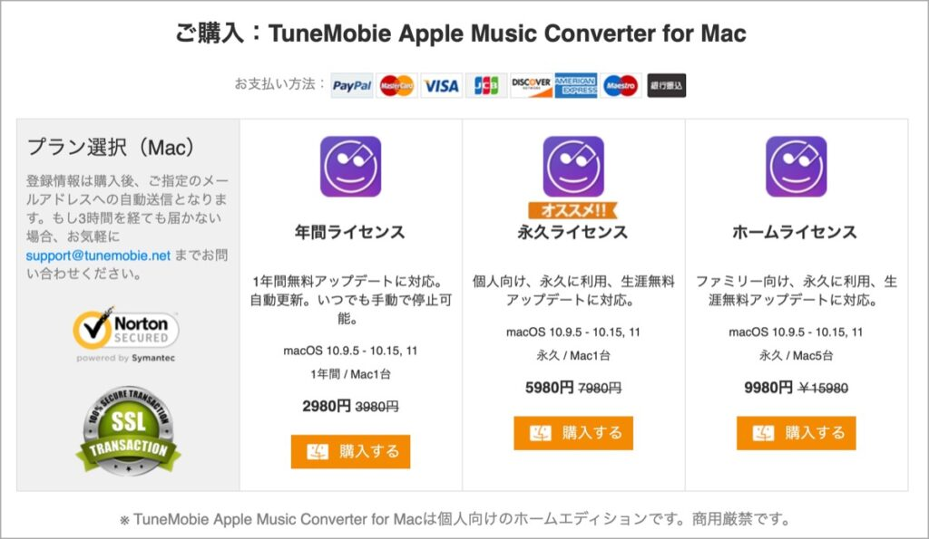 料金-Apple Music Converter
