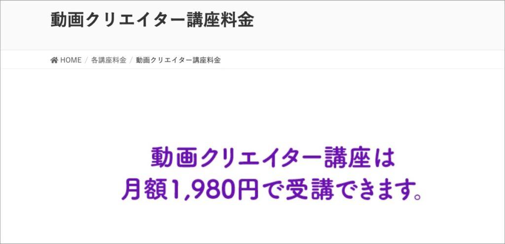 月額1,980円-副業の学校